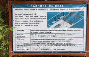 NovoKiev1.jpg